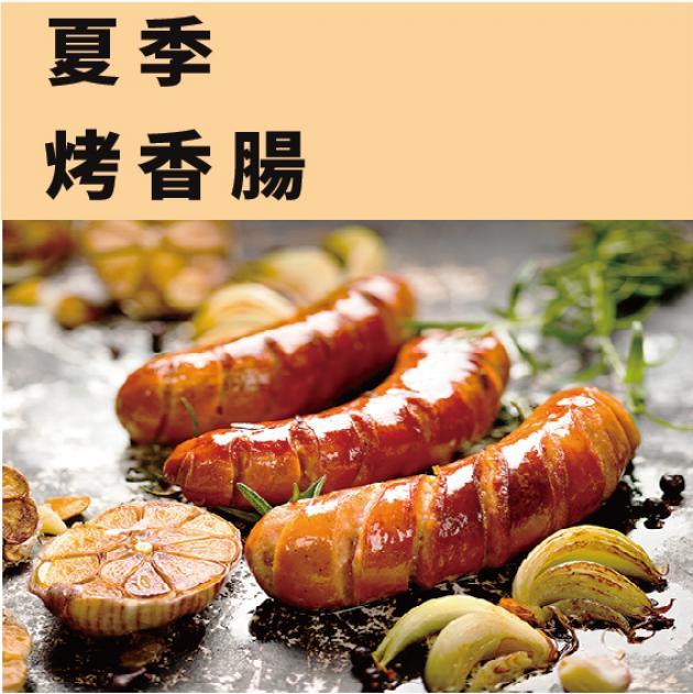夏季烤香腸(香腸類單點區) 1