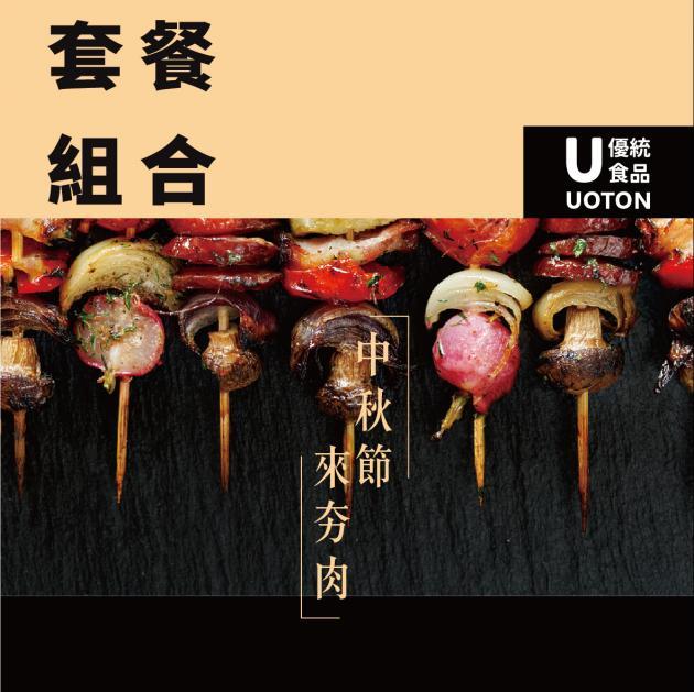 中秋節來夯肉(套餐組合) 1