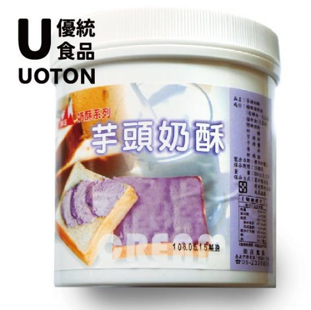 【田】奶酥 (葡萄900g/芋頭口味800g) 1
