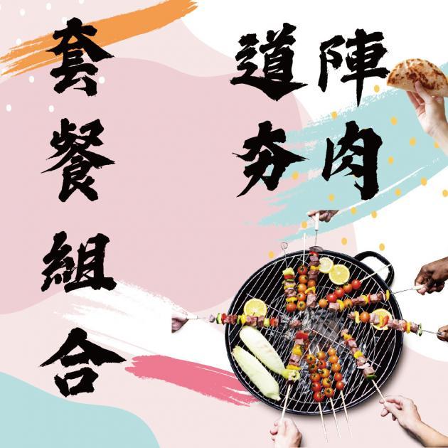 2019道陣夯肉套餐 1