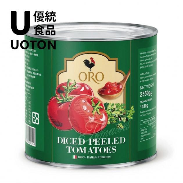 【ORO】去皮切丁番茄 2