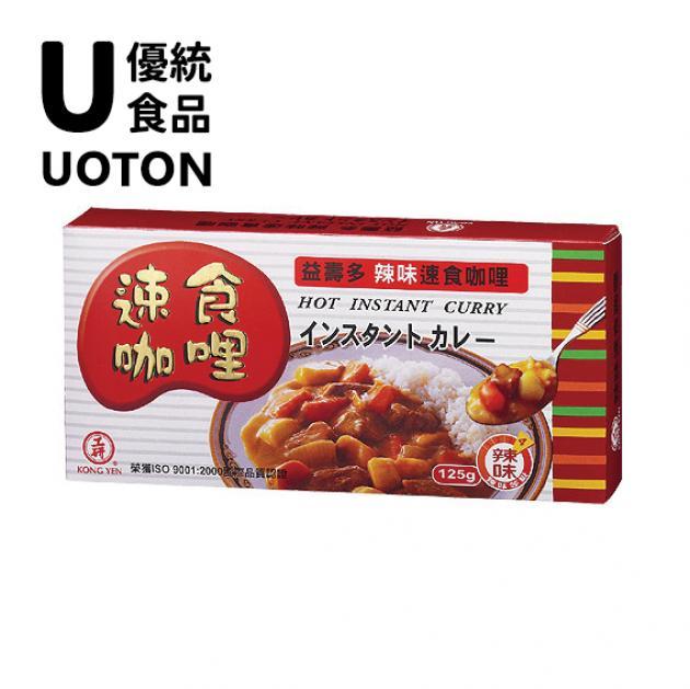 益壽多咖哩 125g / 盒 1