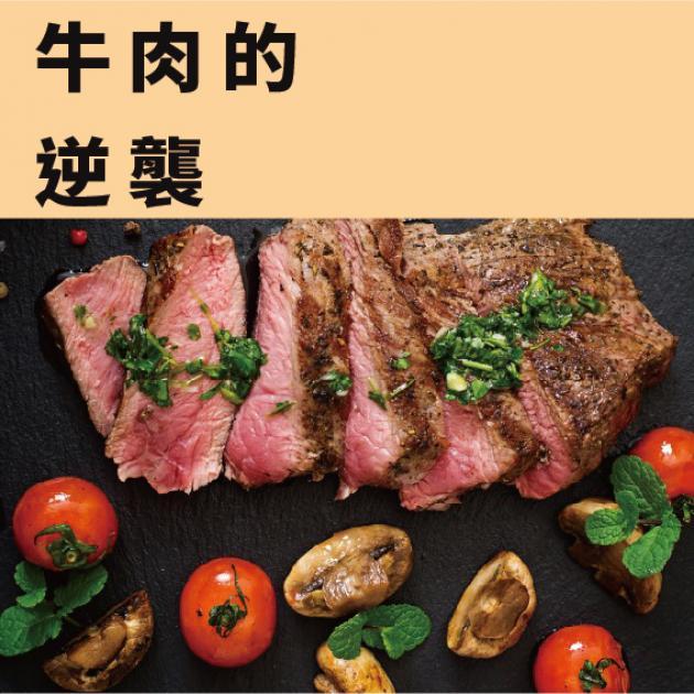 牛肉的逆襲(牛肉單點區) 1